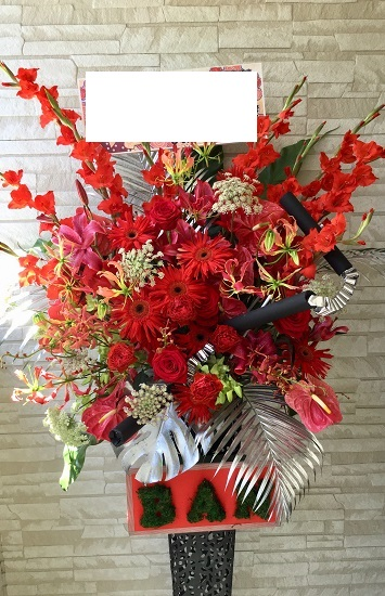 有澤樟太郎 祝花