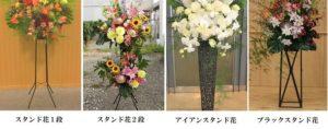 発表会スタンド花・フラワースタンド・フラスタ大阪