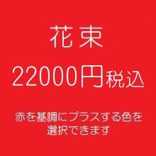 花束プレゼント赤22000円