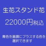アイドル スタンド花、フラワースタンド、フラスタ大阪青22000円