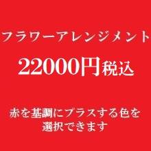 誕生日フラワーアレンジメント 赤22000円