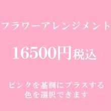 誕生日フラワーアレンジメント ピンク16500円