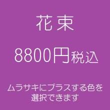 花束プレゼント紫8800円