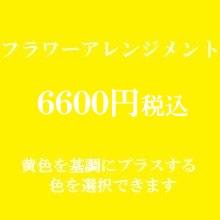 誕生日フラワーアレンジメント 黄色6600円
