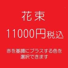 花束プレゼント赤11000円