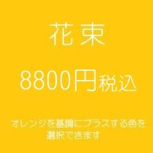 花束プレゼントオレンジ8800円
