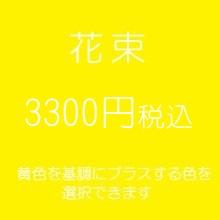 花束プレゼントオレンジ22000円