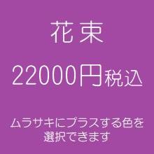 花束プレゼント紫22000円