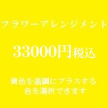 誕生日フラワーアレンジメント 黄色33000円