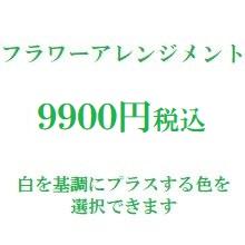 誕生日フラワーアレンジメント 白9900円