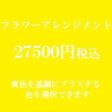 誕生日フラワーアレンジメント 黄色27500円