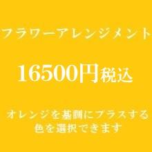 誕生日フラワーアレンジメント オレンジ16500円