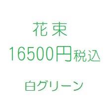 花束プレゼント白16500円