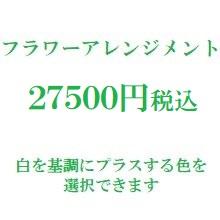 誕生日フラワーアレンジメント 白27500円