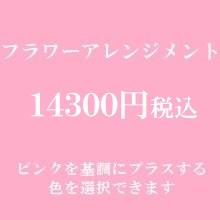 誕生日フラワーアレンジメント ピンク14300円