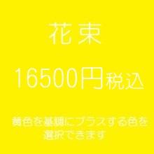 花束プレゼント黄色16500円