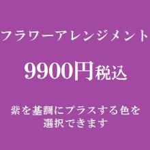 誕生日フラワーアレンジメント 紫9900円