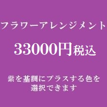 誕生日フラワーアレンジメント 紫33000円