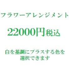 誕生日フラワーアレンジメント 白22000円