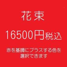 花束プレゼント赤16500円