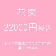 花束プレゼントピンク22000円