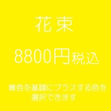 花束プレゼント黄色8800円