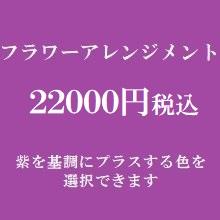 誕生日フラワーアレンジメント 紫22000円