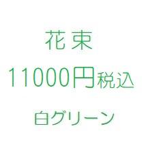 花束プレゼント白11000円