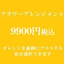 誕生日フラワーアレンジメント オレンジ9900円