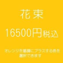 花束プレゼントオレンジ16500円