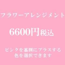 誕生日フラワーアレンジメント ピンク6600円