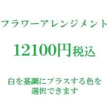 誕生日フラワーアレンジメント 白12100円