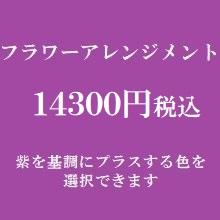 誕生日フラワーアレンジメント 紫14300円