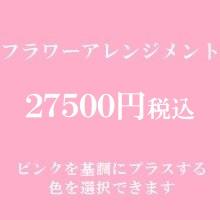誕生日フラワーアレンジメント ピンク27500円