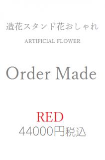 造花スタンド花おしゃれ赤44000