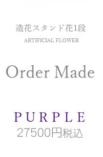 造花スタンド花紫27500