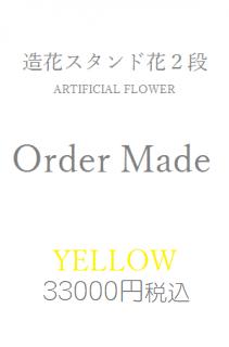 造花スタンド花2段黄色33000