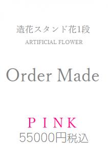 造花スタンド花ピンク55000