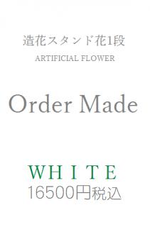 造花スタンド花白16500