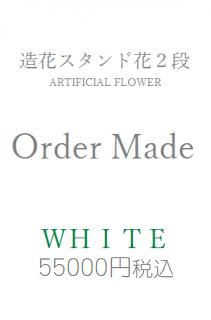 造花スタンド花2段白55000
