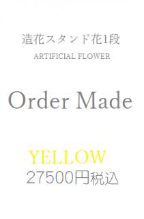 造花スタンド花黄色27500