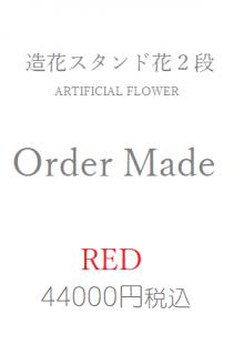 造花スタンド花2段赤44000