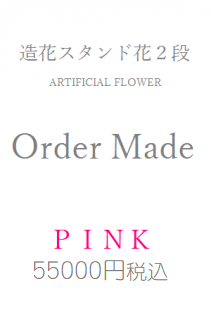 造花スタンド花2段ピンク55000