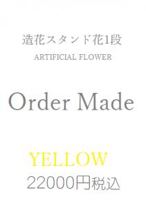 造花スタンド花黄色22000