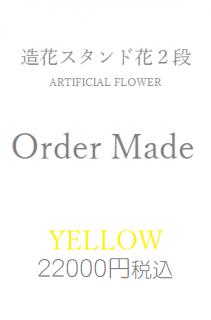 造花スタンド花2段黄色22000
