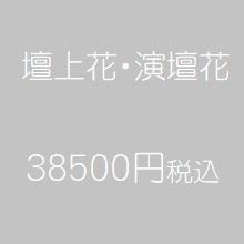 演台花38500円