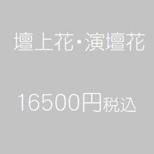 演台花16500円