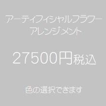 アーティフィシャルフラワー27500円