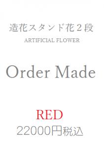 造花スタンド花2段赤22000
