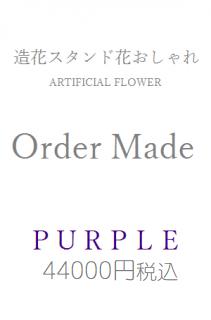 造花スタンド花おしゃれ紫44000